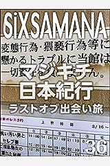 シックスサマナ 第36号 マジキチ日本紀行 ラストオブ出会い旅 Kindle版
