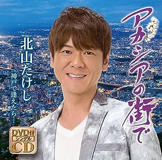 アカシヤの街で/神戸で逢えたら…(DVD付)