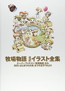 牧場物語 公式イラスト全集  スーパーファミコン『牧場物語』から3DS『はじまりの大地』までの全27作より