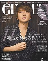 表紙: GINGER[ジンジャー] 2019年2月号[雑誌] | 幻冬舎