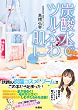 表紙: 改訂版 炭酸水でツルふわ肌に (扶桑社BOOKS)   高橋 弘美