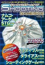 表紙: シューティングゲームサイド Vol.0 (GAMESIDE BOOKS)   ゲームサイド編集部