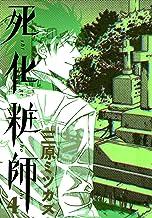死化粧師 4巻 (FEEL COMICS)