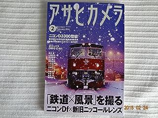 アサヒカメラ 2014年 02月号 [雑誌]