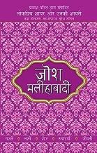 Lokpriya Shayar Aur Unki Shayari - Josh Malihabadi (Hindi Edition)