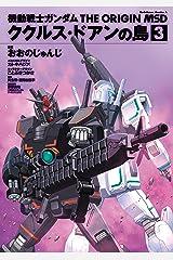 機動戦士ガンダム THE ORIGIN MSD ククルス・ドアンの島(3) (角川コミックス・エース) Kindle版
