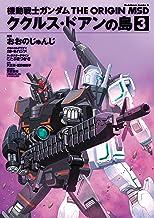 機動戦士ガンダム THE ORIGIN MSD ククルス・ドアンの島(3) (角川コミックス・エース)