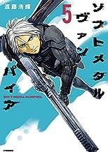 表紙: ソフトメタルヴァンパイア(5) (アフタヌーンコミックス) | 遠藤浩輝