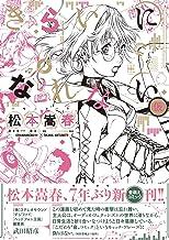 表紙: きらいになれない(仮) ガムコミックス | 松本 嵩春