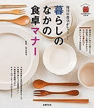 表紙: 暮らしのなかの食卓マナー | 松本 繁美