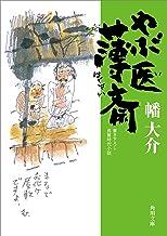 表紙: やぶ医薄斎 (角川文庫) | 幡大介
