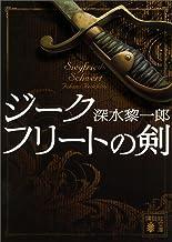 表紙: ジークフリートの剣 (講談社文庫) | 深水黎一郎
