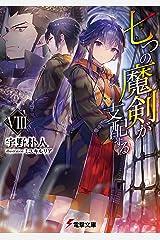 七つの魔剣が支配するVIII (電撃文庫) Kindle版