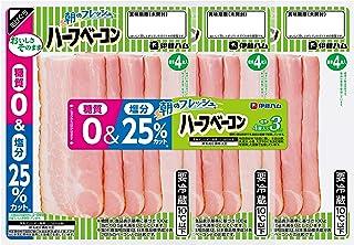 [冷蔵] 伊藤ハム 朝のフレッシュ ハーフベーコン 食塩25%カット&糖質ゼロ 34g×3連