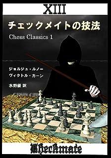 チェックメイトの技法 (チェス・クラシックス 1)