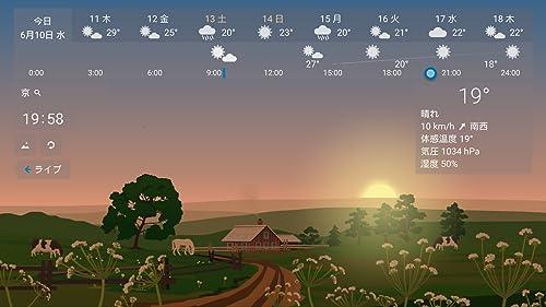 『YoWindow 天候 無料』の3枚目の画像