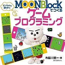 表紙: MOONBlockでつくるゲームプログラミング: エンちゃんと遊ぼう!   布留川  英一