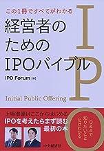 表紙: この1冊ですべてがわかる 経営者のためのIPOバイブル | IPO Forum