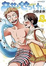表紙: あせとせっけん(8) (モーニングコミックス) | 山田金鉄