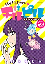 うちゅうのようせいチルピル : 2 (アクションコミックス)