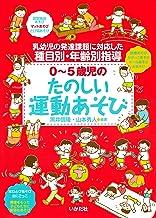 表紙: 0~5歳児のたのしい運動あそび | 黒井信隆