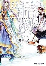 表紙: ひきこもり神官と潔癖メイド 王弟殿下は花嫁をお探しです ひきこもりシリーズ (集英社コバルト文庫) | 秋杜フユ