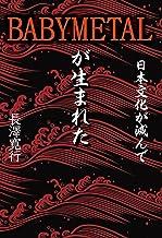 表紙: 日本文化が滅んでBABYMETALが生まれた | 長澤寛行