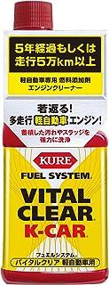 KURE(呉工業) フュエルシステム バイタルクリア 軽自動車用 (200ml)