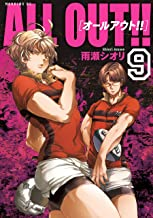 表紙: ALL OUT!!(9) (モーニングコミックス)   雨瀬シオリ