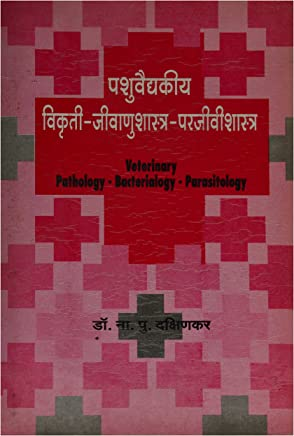 Amazon in: Marathi - Veterinary Medicine / Medicine & Health