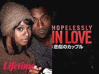 Hopelessly In Love:悲劇のカップル