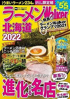 ラーメンWalker北海道2022 ラーメンウォーカームック