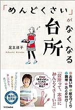 表紙: 「めんどくさい」がなくなる台所   足立 洋子