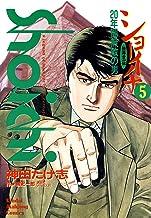 ショーイチ (5) 20年間無敗の男 桜井章一伝 (近代麻雀コミックス)