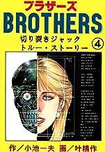 BROTHERS-ブラザーズ4