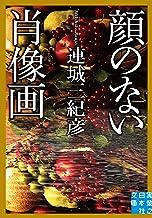 表紙: 顔のない肖像画 (実業之日本社文庫) | 連城 三紀彦