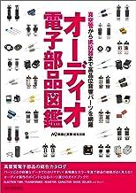 表紙: オーディオ電子部品図鑑: 真空管から抵抗器まで高品位音響パーツを網羅   MJ無線と実験編集部