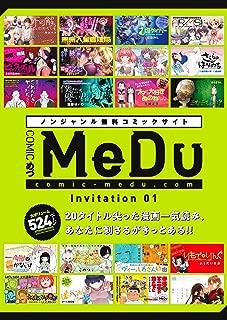 【無料版】COMIC MeDu Invitation 01 (MeDu COMICS)