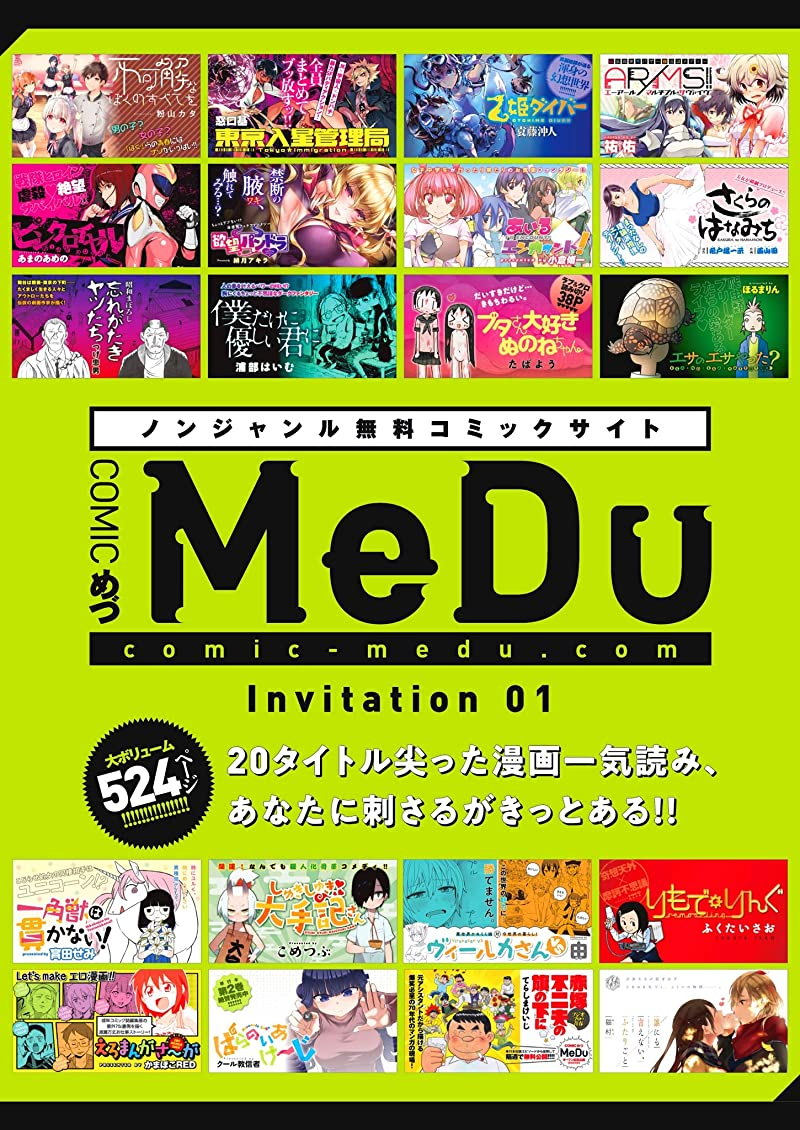 値するコメンテーター純粋に【無料版】COMIC MeDu Invitation 01 (MeDu COMICS)