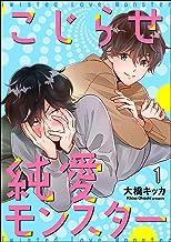 こじらせ純愛モンスター(分冊版) 【第1話】 (GUSH COMICS)