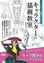 表紙: イラスト、漫画のためのキャラクター描画教室   松岡 伸治