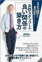 表紙: 年商5億円の歯科医院がやっている 女性スタッフとの良い関係の築き方 | 華房寛城
