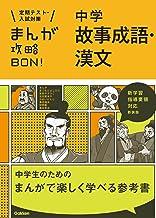 表紙: 中学故事成語・漢文 新装版 まんが攻略BON! | 学研教育出版