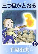 表紙: 三つ目がとおる 9   手塚治虫