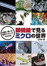 表紙: 顕微鏡で見るミクロの世界:仕組み・使い方・撮影テクニックがわかる   山村 紳一郎
