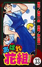あばれ花組(分冊版) 【第33話】 (ぶんか社コミックス)