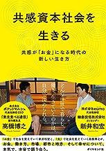 表紙: 共感資本社会を生きる――共感が「お金」になる時代の新しい生き方 | 新井 和宏