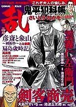 コミック乱 2021年4月号 [雑誌]