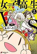 表紙: 女子高生VS(1) (電撃コミックスNEXT) | 氷川 へきる