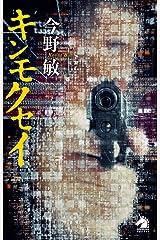 キンモクセイ (ソノラマノベルス) Kindle版